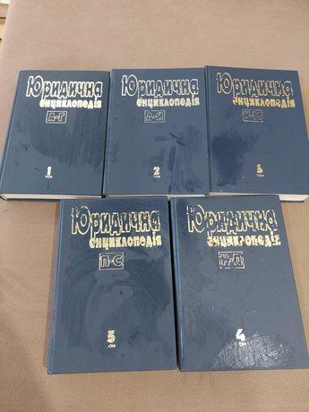 Юридичні енциклопедії 1-5том
