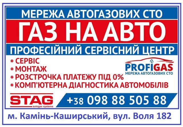 ГАЗ НА АВТО (монтаж, ремонт, налаштування, обслуговування, продаж ГБО)