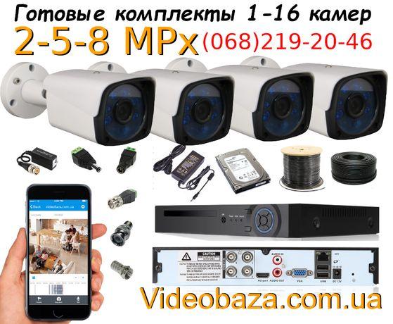 Акция!! Система видеонаблюдения на 4 уличных камеры Full HD 2 Mpix!