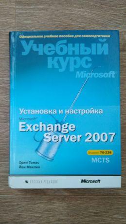 Книга по Microsoft Exchange Server 2007