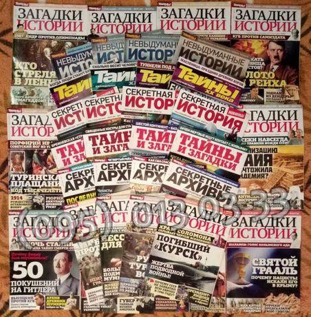 Журналы *Загадки истории, *Тайны ХХ века, *Секретная история, *Архивы