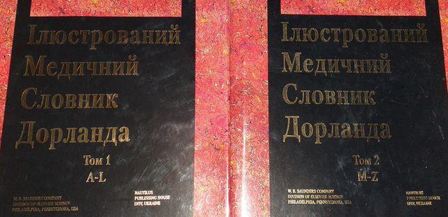 Илюстрированый медицинской справочник Дорланда. В 2 томах