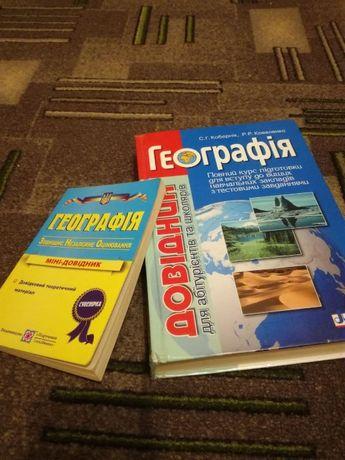 Материалы для подготовки к зно по географии