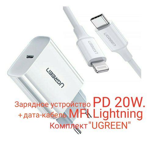 Зарядка UGREEN PD 20W. + кабель MFI Lightning. iPhone 12/11/Xr/SE/8