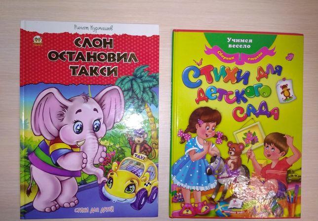 2 книги стихов для детей