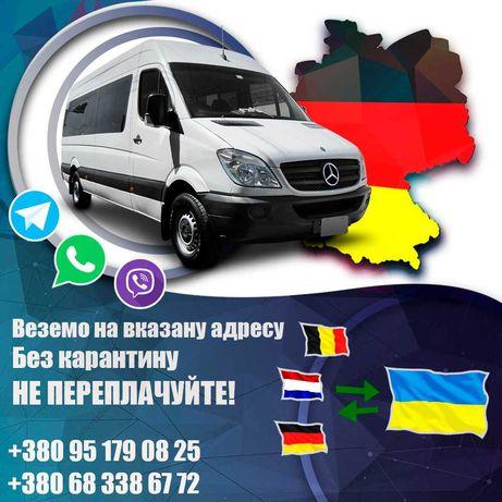 Перевезення Україна-Німеччина-Нідерланди | Беремо по біо і візах