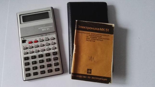 Электронный калькулятор Электроника МК 51 (СССР, 1985г.в.)