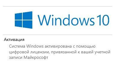 Ключ windows 10 оригинал + привязка к аккаунту Microsoft цифр.лицензия