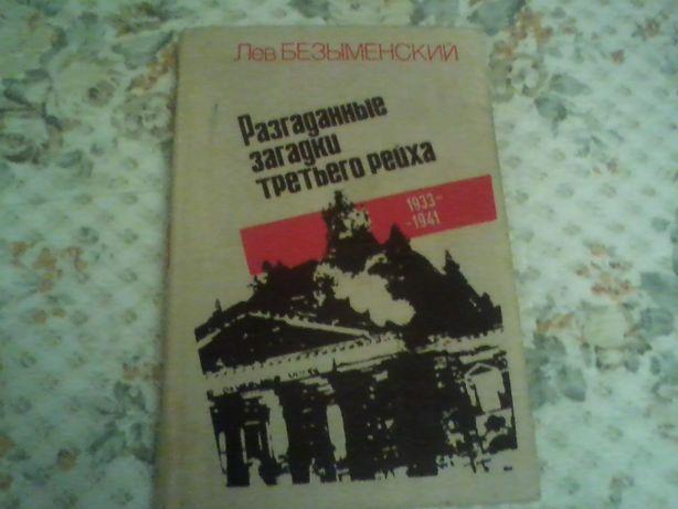 """Лев Безыменский """"Разгаданные загадки третьего рейха"""" 1933-1941 годы."""