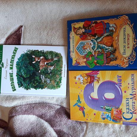 Детские книги от 6 лет