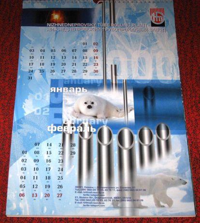 Календарь Нижнеднепровский трубопрокатный завод 2000