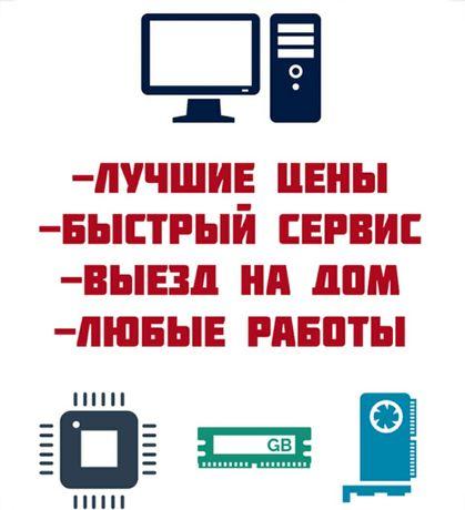 Ремонт комьютеров, телефонов на дому Киев | Компьютерный мастер