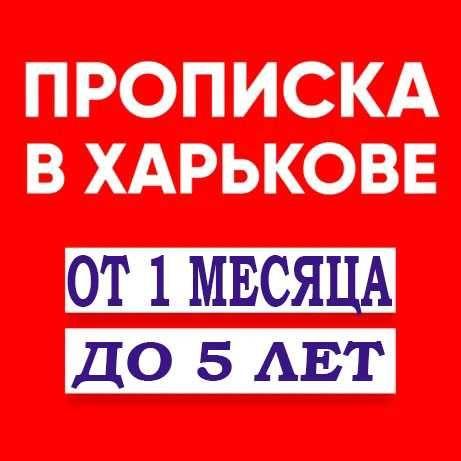 Прописка во всех районах Харькова