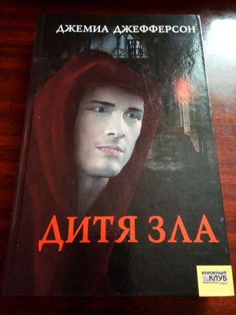 Дж. Джефферсон, Дитя зла