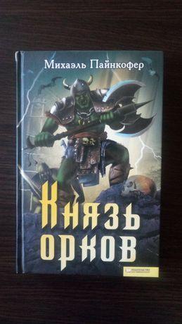 """Продам книгу """"Князь орков"""" Михаэль Пайнкофер"""