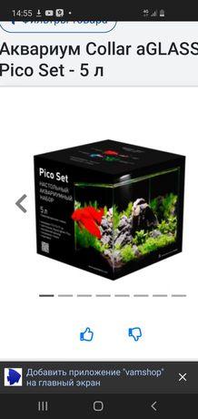 Продам аквариум Colar pico set 5 л