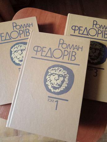 Роман Федорів твори в 3 томах