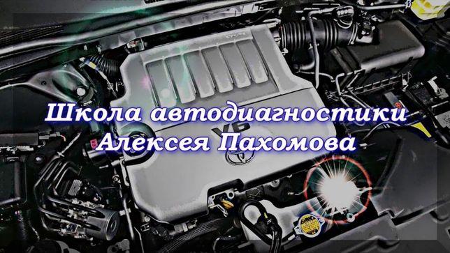 Видеокурсы Алексей Пахомов 20 dvd дисков