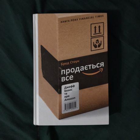 «Продається все. Джефф Безос та ера Amazon», Бред Стоун