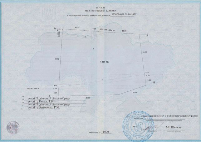 Продам участок 1,01га с цільовим призначенням під будівництво АЗС,торг