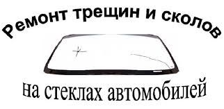 СТО Ремонт Сколов Трещин Автомобильного Стекла , Замена Автомобильног