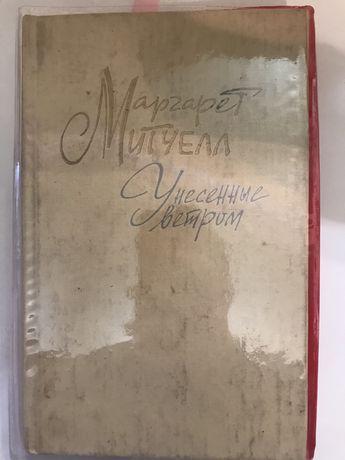 Маргарет Митчелл «Унесенные ветром» 2 том