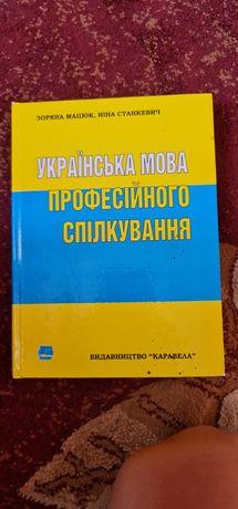 Українська мова професійного спілкування - Мацюк