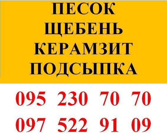 Речной песок, овражный (Киев) Низкие цены!