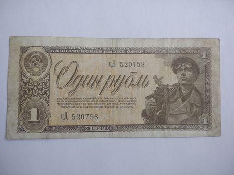 1 рубль СССР 1938 г.