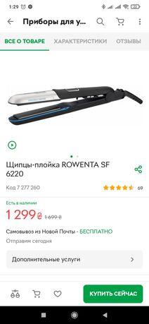 Щипцы-плойка ROWENTA SF 6220