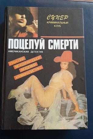 Книга. Американский детектив. Поцелуй смерти.