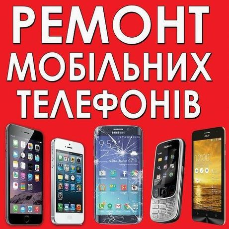 RemTel - Ремонт мобільних телефонів та планшетів