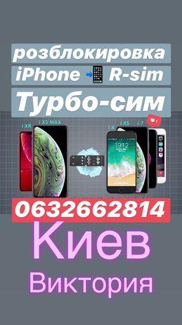 Разблокировка Apple iPhone R-sim турбо-сим рсим 6S 7 7+ 8 8+ X XS XR
