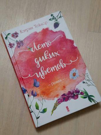 """"""" Лето диких цветов"""" нова книга. К. Тейлор"""