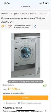 Встроенная стиральная машина Whirlpool AWO/D 041