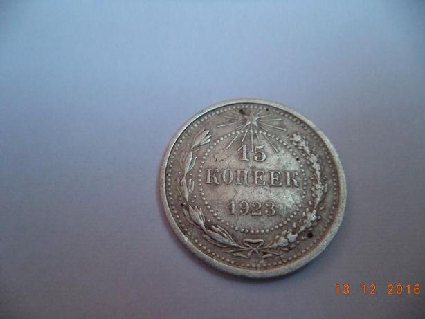 15 коппек 1923и 1922г. 10 копеек 1930 года. и 1927г.