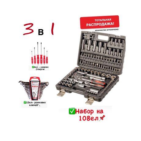 Акція !Набор инструментов 3 в 1,ключей Rebiner Tools 108 el (Litva)