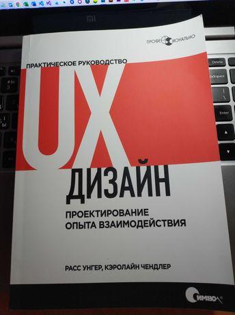UX-дизайн. Практическое руководство Унгер Р. , Чендлер К.