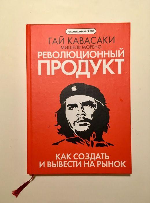 Революционный продукт. Как создать и вывести на рынок. Гай Кавасаки Киев - изображение 1