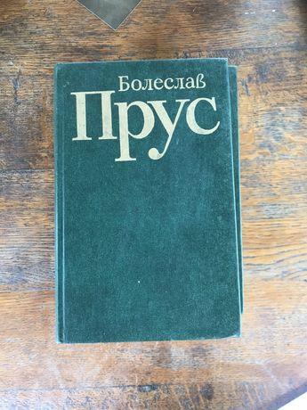 5 томом Болеслав Прус