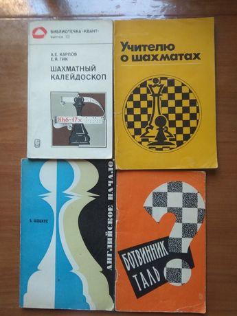 Книги о шахматах