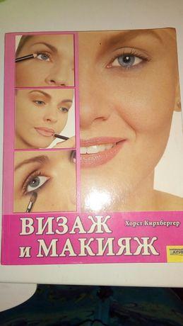 Книгу по макияжу