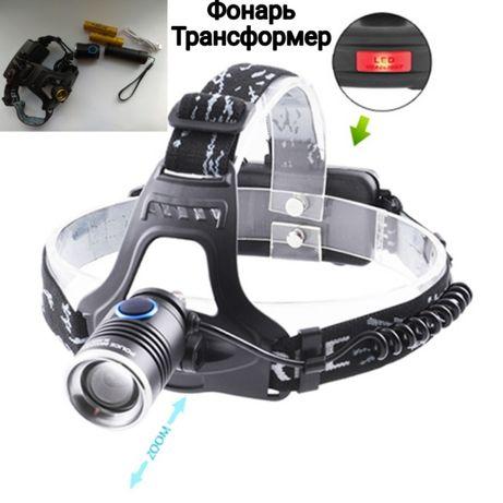 Мощный налобный фонарь Т6 zoom Трансформер в ручной