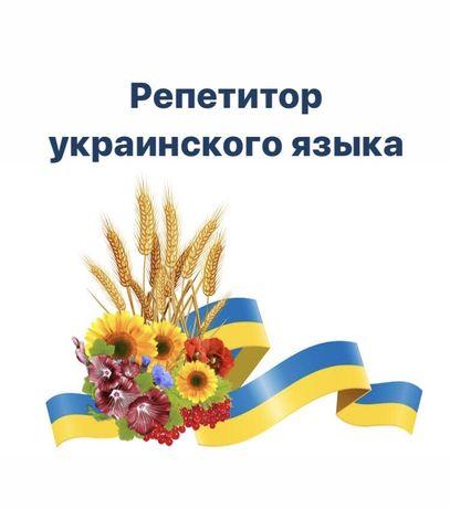 Репетитор украинского языка. Подготовка к ЗНО.
