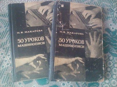 50 уроков машинописи ДВЕ