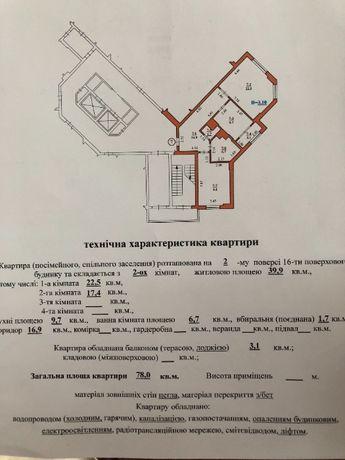 Продам 2х кімнатну квартиру р-н Новий Львів