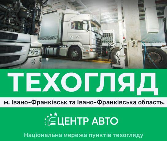 Техогляд | OTK | Техосмотр | Центр-Авто | Івано-Франківськ і область