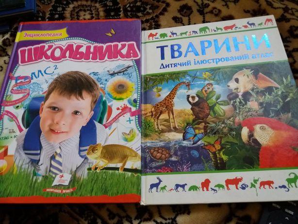 Детские книги энциклопедия Тварини
