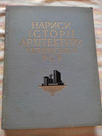 Нариси історії архітектури Української РСР