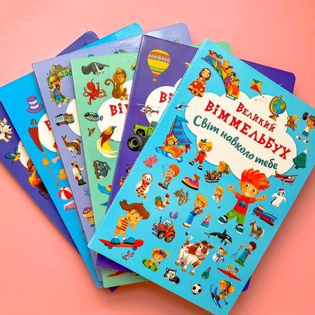 Дитячі книги Віммельбух